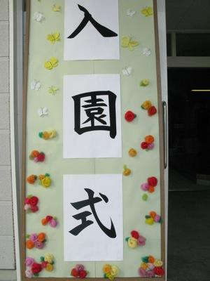 入園式看板