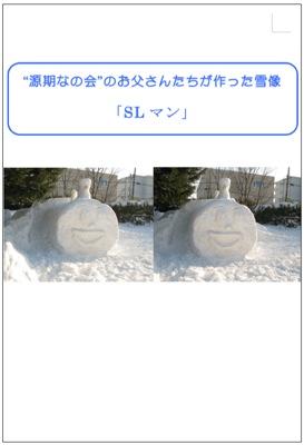 3D写真「源期なのかい雪像」-2