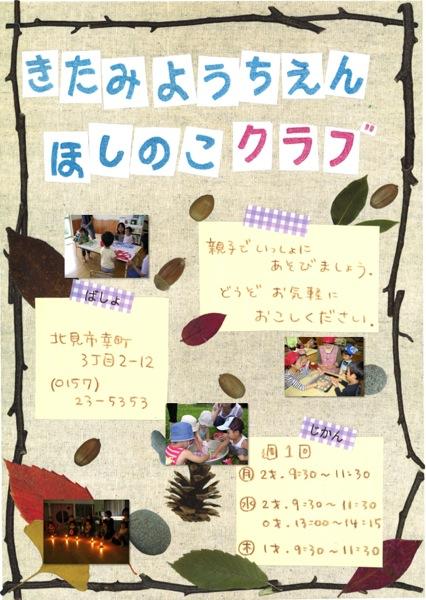 星の子ポスター2012