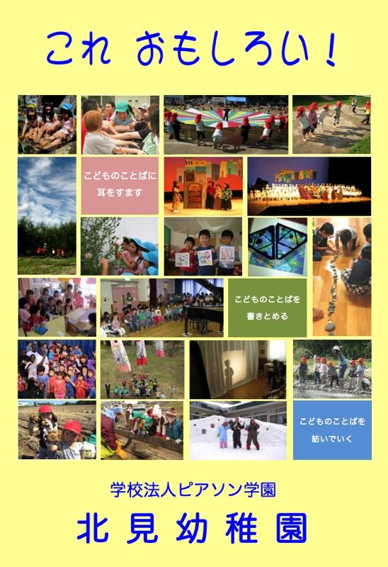 園児募集ポスター2012